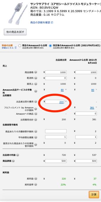 Amazon小型軽量プログラムの利益計算例